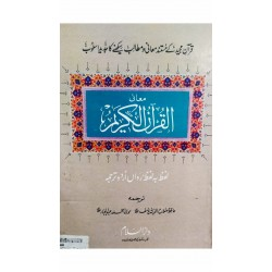 Mahanil Quranul kareem Word by Word (Arabi to Urdu)