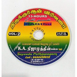 CD Raqthu Thafseer 2 Vol